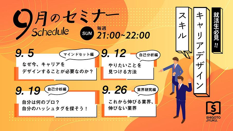 9月授業カレンダ-.jpeg