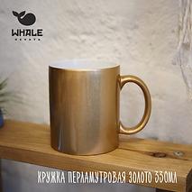 Печать на кружках Whale Studi8.png