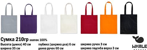 печать на сумках от 1шт.png