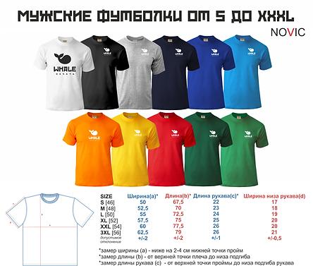 футболки NOVIC муж.png