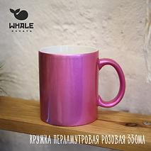 Печать на кружках Whale Studio 11.png