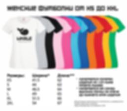 футболки женские для печати.png