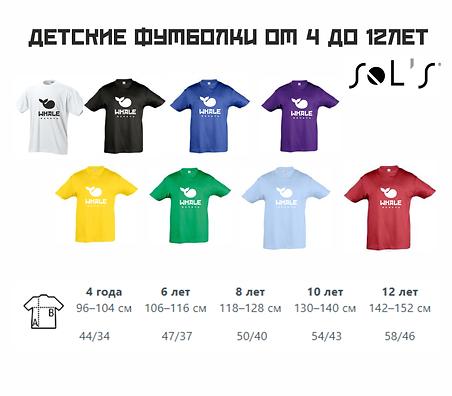 футболки детские sols.png