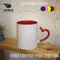 Печать на кружках Whale Studio18.png