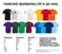 футболки мужские для печати.png