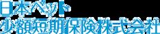 日本ペット少額短期保険 透明.png