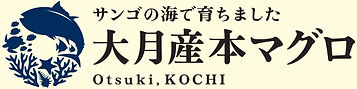 logo_maguro_edited.jpg
