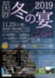 冬の宴19.png
