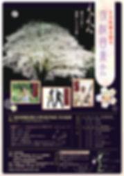 月光桜2_page-0001.jpg