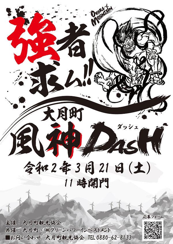 風神DASHポスター.jpg