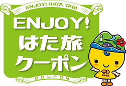 enjoi-hatatabi-coupon-pc-w2times.png