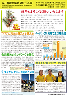 news12omote.png