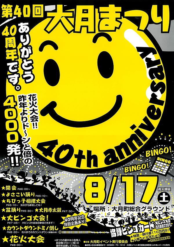 otsukimatsuri2019.png
