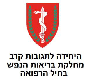 חיל הרפואה.png