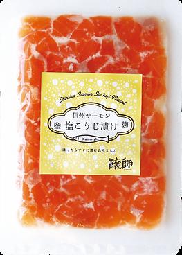 塩麹漬-min.png