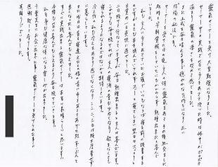 東さん.jpg