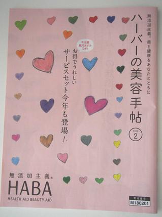 「HABAの美容手帖」2月号イラスト
