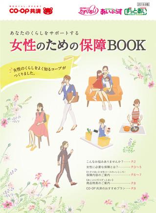 コープ共済「女性のための保障BOOK」イラストを描きました