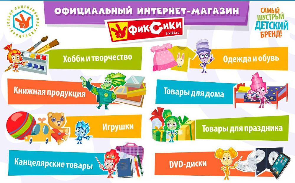 "Бренд-зона ""Фиксики"" в магазине Ozon.ru"