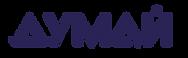 logo_ДУМАЙ-01.png