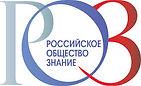 Российское_общество_Знание.jpg