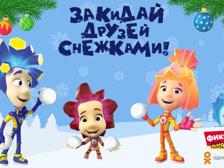 300 млн снежков в «Одноклассниках»