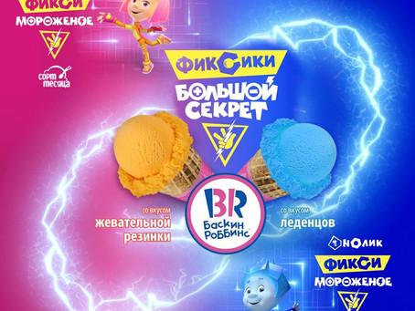 "В ""Баскин Роббинс"" появилось фикси-мороженое"