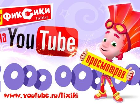 На YouTube-канале «Фиксики» 2 миллиарда просмотров