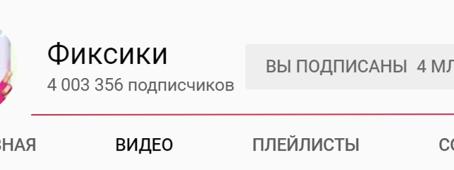 «Фиксики» собрали 4 млн подписчиков на YouTube