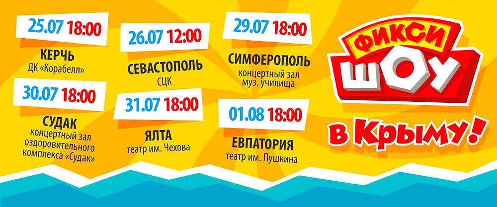 Анонс гастролей «Фикси-шоу» в Крыму
