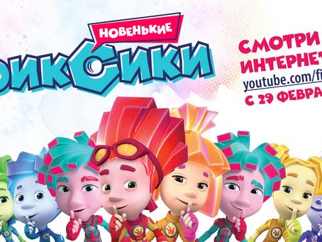 Интернет-премьера сериала «Фиксики. Новенькие» состоится «ВКонтакте»