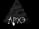 Правильный логотип АРХЭ.png