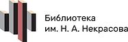 Библиотека_им_Некрасова.png