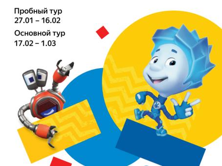 Стартует основной тур всероссийской математической олимпиады от Яндекса и «Фиксиков»