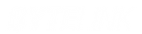 BYTELINK-LOGO-weiss.png