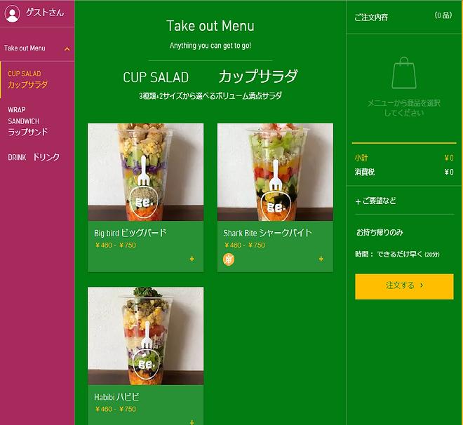 Green Enough グリーンイナフ サラダ 朝食 秋田 中通 テイクアウト 持ち帰り カップサラダ