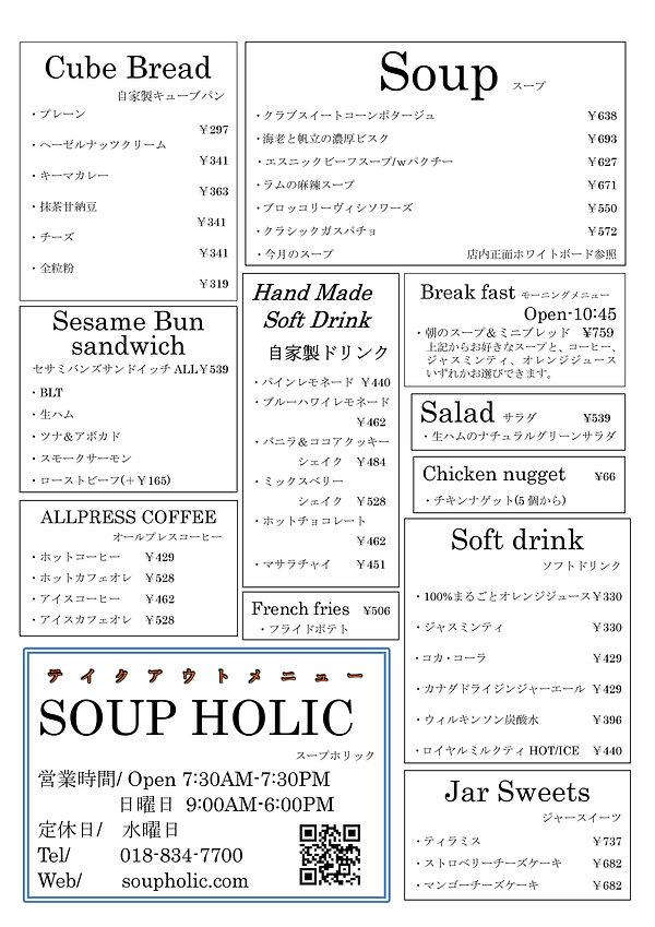 テイクアウトメニュー2021秋キューブパン-13.jpg