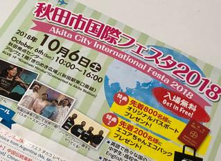 Akita City International Festa 2018