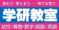学研ロゴ.png