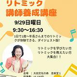 リトミック講師養成講座 (2).png