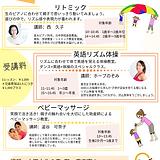 9月15日親子イベント.png