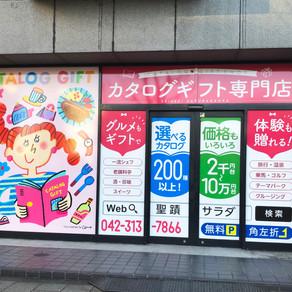 サラダ館 聖蹟桜ヶ丘店