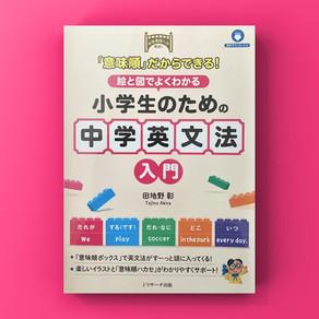 小学生のための中学英文法