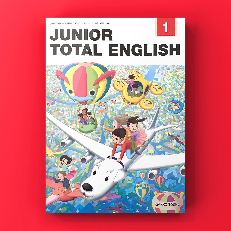 小学校英語教科書