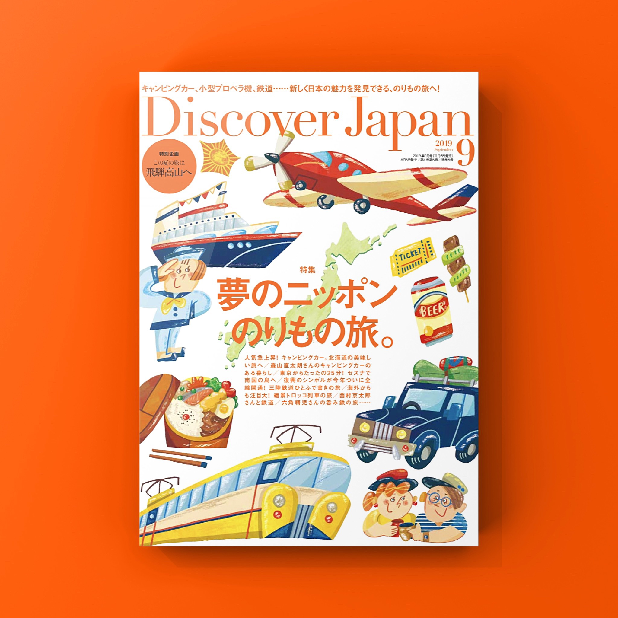 Discover Japan 9月号