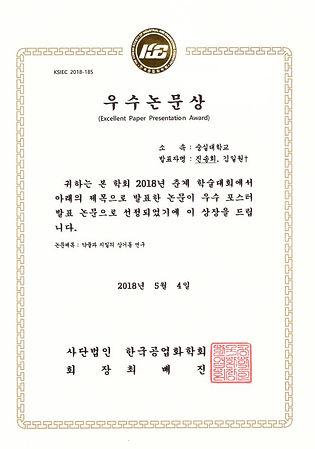 2018 한국공업화학회.jpg