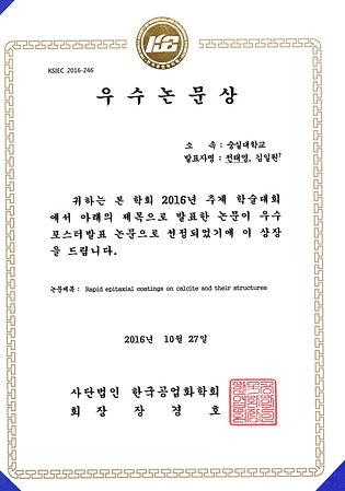 2016 한국공업화학회_전태영.jpg