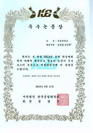 2012 한국공업화학회.jpg