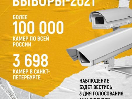 ВЫБОРЫ - 2021