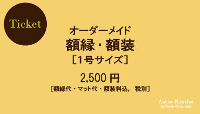 額縁・額装チケット[1号サイズ]